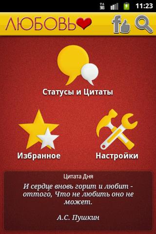 Любовь: статусы и цитаты - screenshot