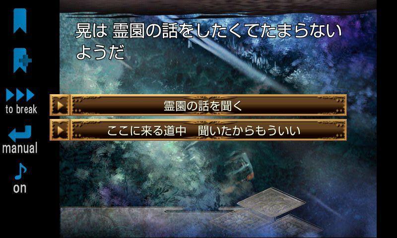 死の霊園- screenshot