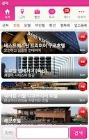 Screenshot of 룸메 - 모텔,호텔,무인텔,모텔예약,모텔할인