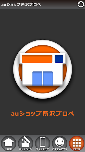 玩工具App|auショップ所沢プロペ免費|APP試玩