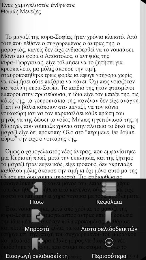 Ένας χαμογελαστός…, Θ. Μενεξές - screenshot