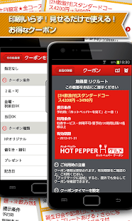 Hot Pepper Gourmet  3.7.0   screenshot