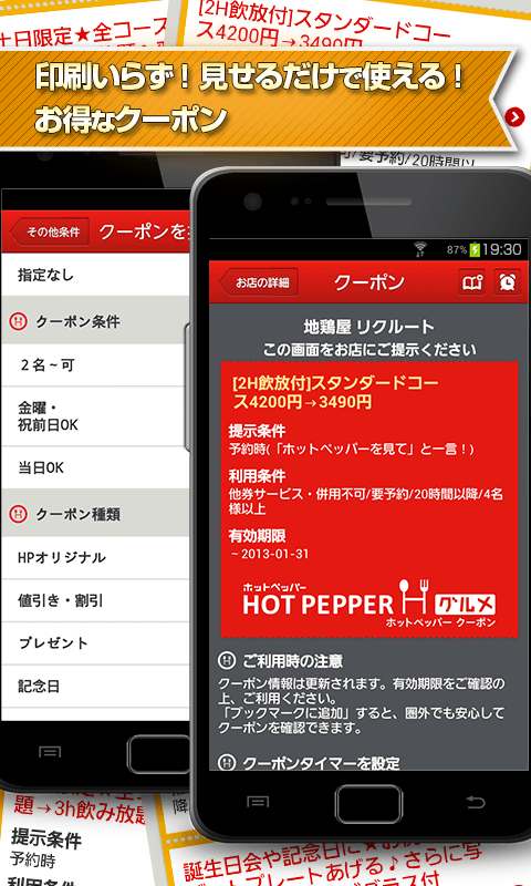 Hot Pepper Gourmet - screenshot