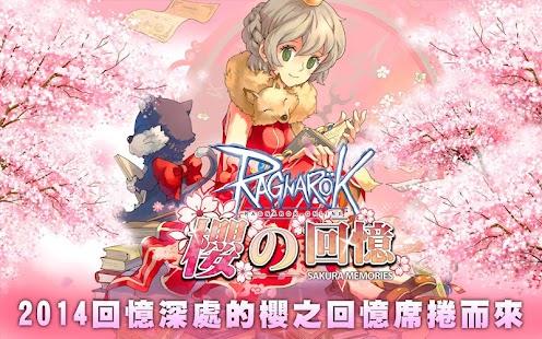 RO仙境傳說-櫻の回憶 港澳