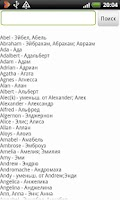 Screenshot of Англо-русский словарь Full