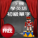 背單字-Android 手機學英語 初級單字篇 Free icon