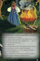 Screenshot of Russian Fairy Tale for Kids