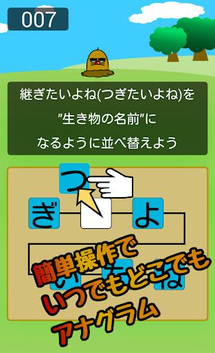 免費解謎App|アナグラム ~文字入れ替えパズル~|阿達玩APP