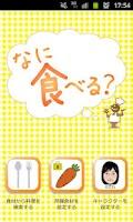 Screenshot of なに食べる?