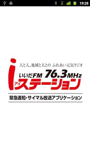 いいだFM of using FM++
