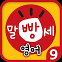 수퍼맘 박현영의 말문이 빵 터지는 세 마디 영어 9권