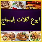 اروع وصفات اكلات بالدجاج
