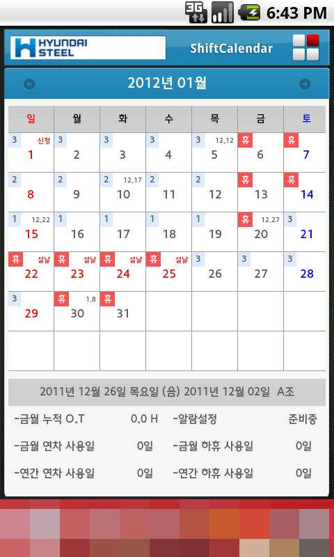Hyundai Steel Shift Calendar- screenshot