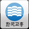 한국교총 icon