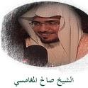 الشيخ صالح المغامسي icon