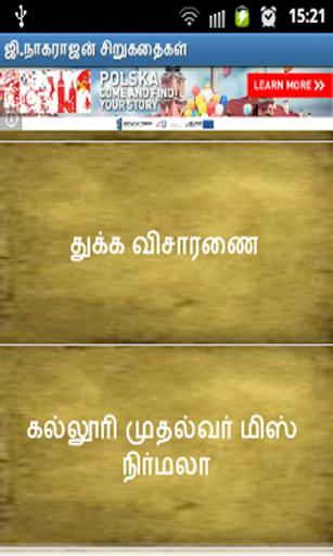 GNagarajan Tamil short stories