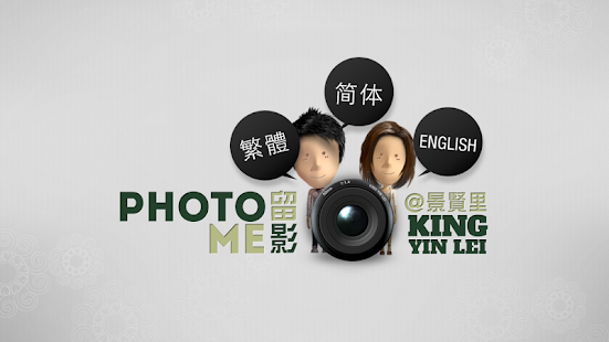 Photo ME@King Yin Lei - screenshot thumbnail