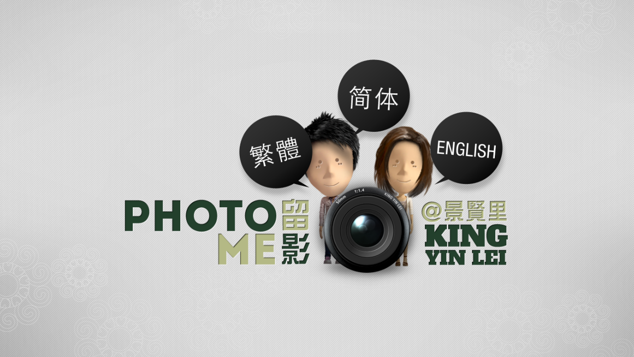 Photo ME@King Yin Lei - screenshot