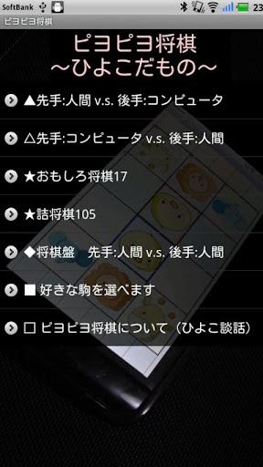 ピヨピヨ将棋 for 960x540