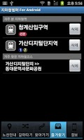Screenshot of 지하철헬퍼 For Android