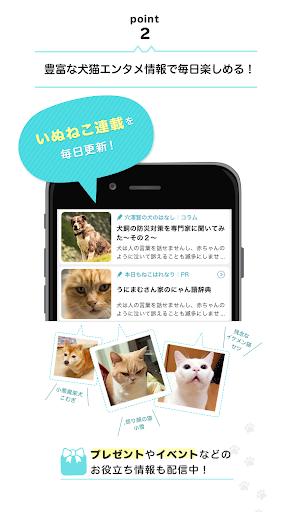 玩免費醫療APP|下載「まいにちのいぬ・ねこのきもち」犬猫に毎日役立つペット情報! app不用錢|硬是要APP