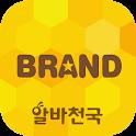 알바천국 브랜드알바 icon