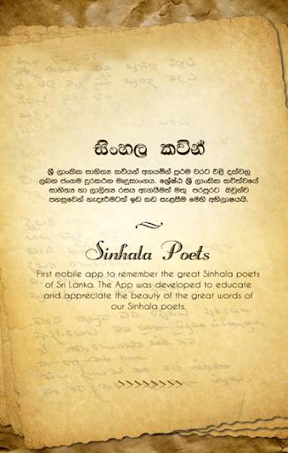 Sinhala Poets