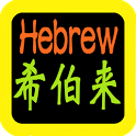 希伯來語聖經 Hebrew Audio Bible icon