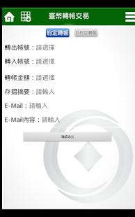 第一銀行 第e行動 - screenshot thumbnail
