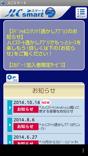 JLCスマートアプリ