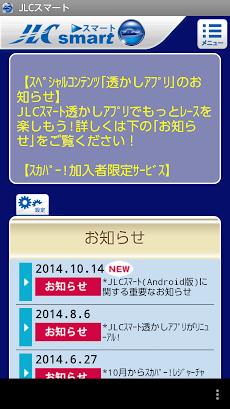 JLCスマートアプリのおすすめ画像1