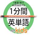 1分間英単語 for Kids icon