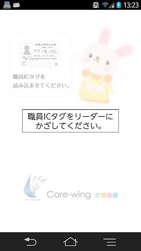 Care-wing3介護の翼(ケアウイング)