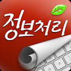 정보처리기사/산업기사/기능사, 사무자동화산업기사 기출 icon