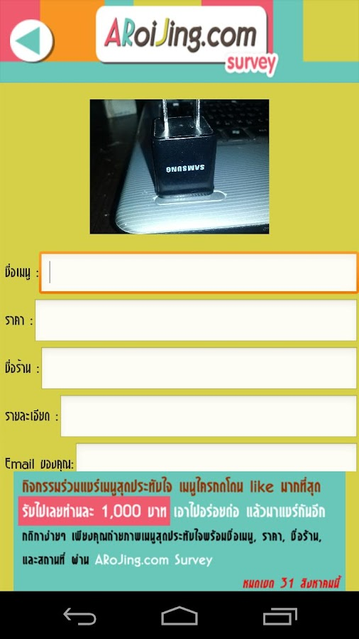 Aroijing@survey อร่อยจริ๊ง - screenshot