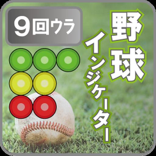 みんなの「野球インジケーター Lite」 LOGO-APP點子
