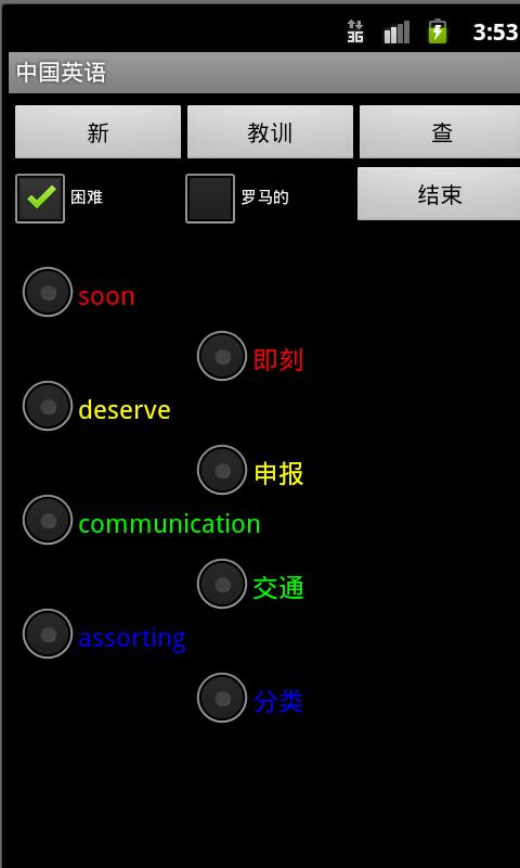 Chinese English Dictionary- screenshot