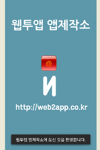 하이브리드형 앱제작 웹투앱