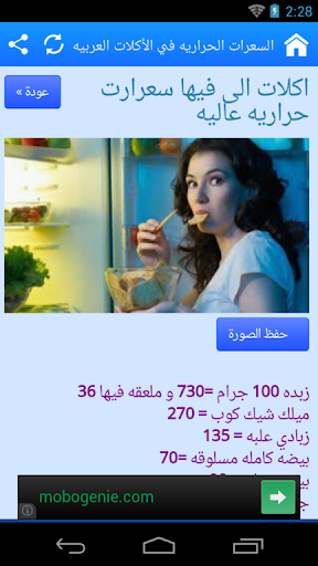 السعرات في الأكلات العربيه