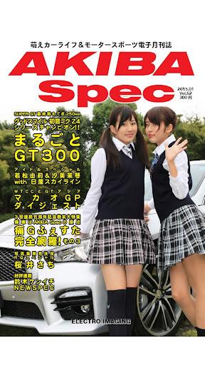 玩免費生活APP|下載月刊AKIBA Spec app不用錢|硬是要APP