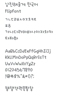 Cute Korean Font For Android Apk - selectbolem's blog