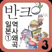 [반크역사바로찾기]제3권 요코 이야기의 진실을 찾아라!