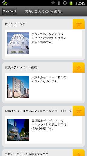玩旅遊App|じゃらん今夜の宿予約免費|APP試玩