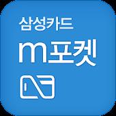m포켓(앱카드)