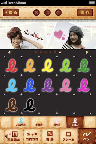 DecoAlbum Purikura Camera- screenshot