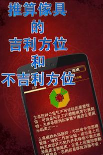 玩生活App|風水 DIY (辦公座位)免費|APP試玩