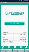 Screenshot of TSUKUMOモバイル