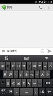 國筆輸入法(注音倉頡拼音筆劃手寫) 生產應用 App-癮科技App