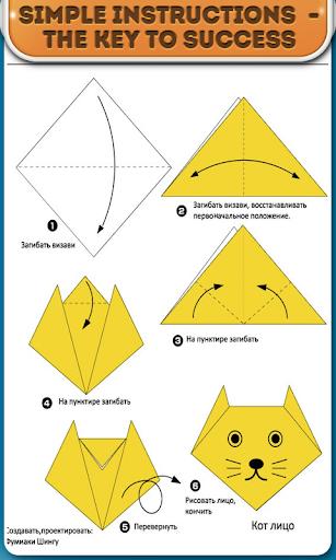 【免費娛樂App】Origami diagrams-APP點子