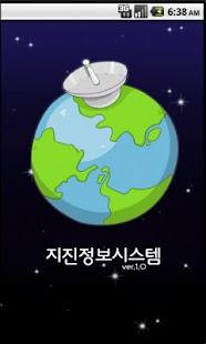 지진정보시스템 - 동명대학교 컴퓨터공학과 SW-Lab - screenshot thumbnail